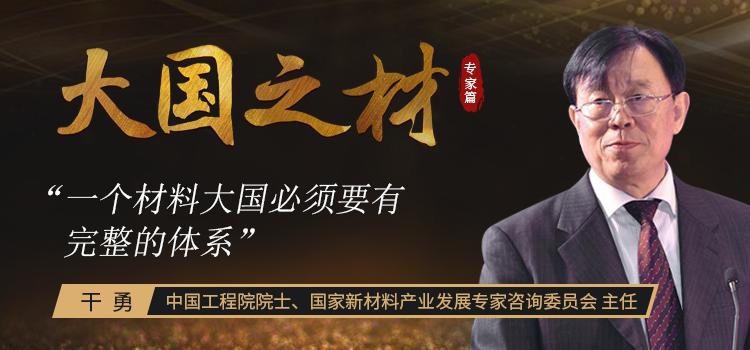 中國工程院院士、國家新材料產業發展專家咨詢委員會主任干勇:一個材料大國必須要有完整的體系