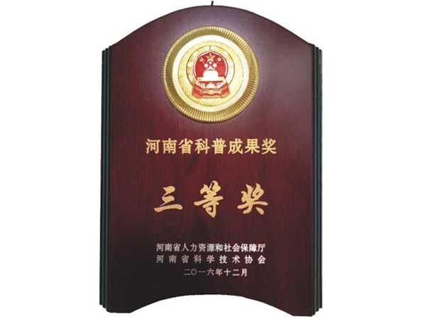 河南省科普成果三等獎