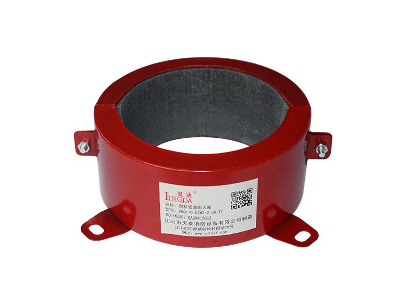 Φ110塑料管道阻火圈