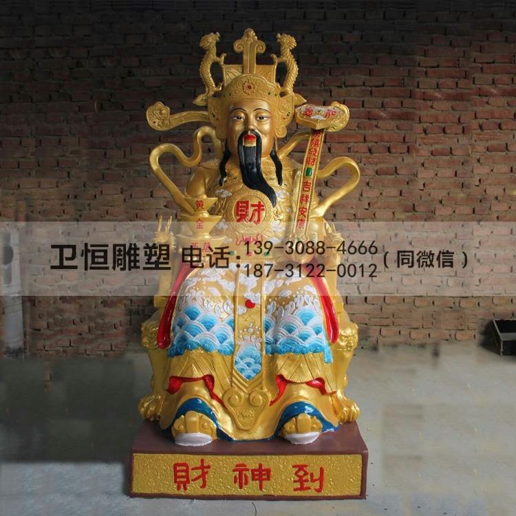 大型铜财神