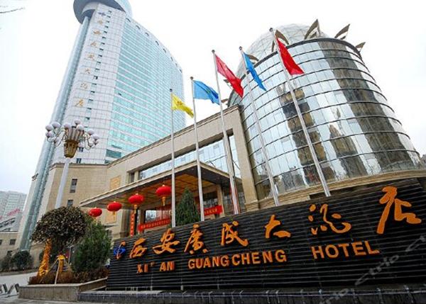 西安广成酒店
