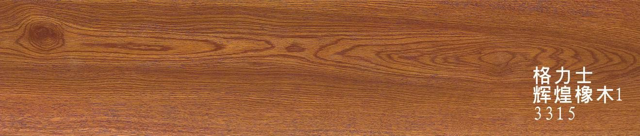 框架3315 輝煌橡木——HGKJ3315 輝煌橡木-1