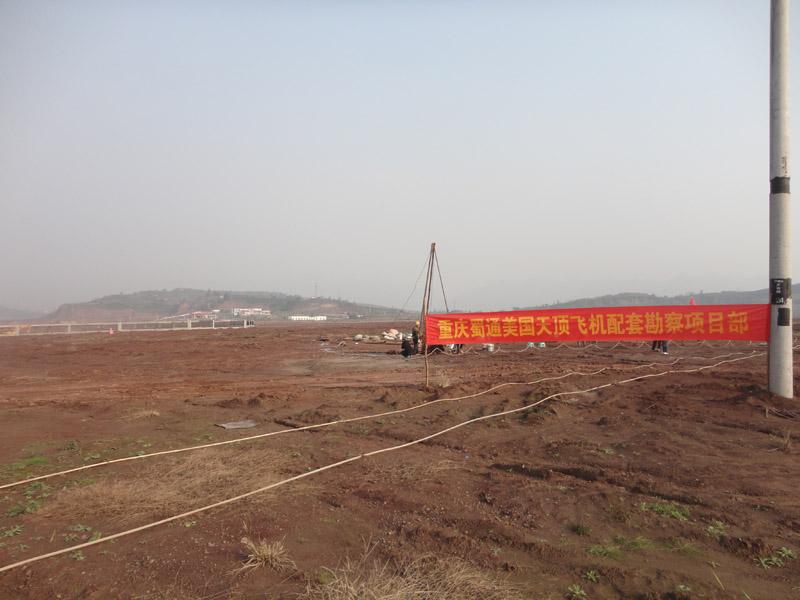 重慶兩江新區山鷹項目項目勘察