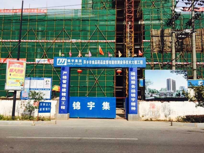 萍鄉工地視察照片22