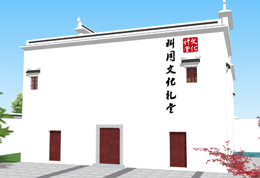 許村鎮科同村文化禮堂