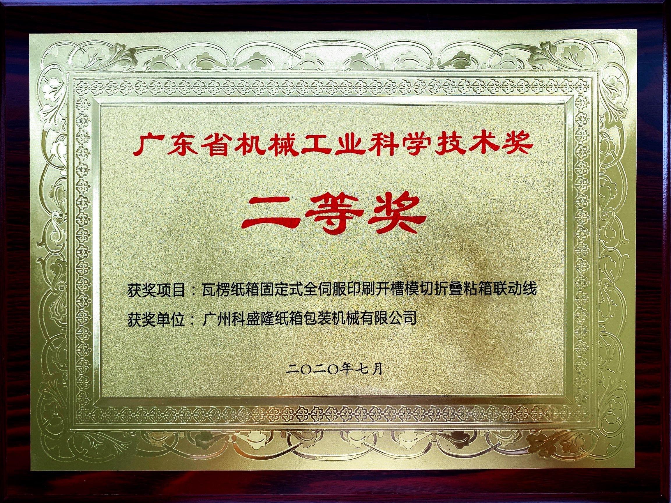 廣東省機械工程學會科學技術獎