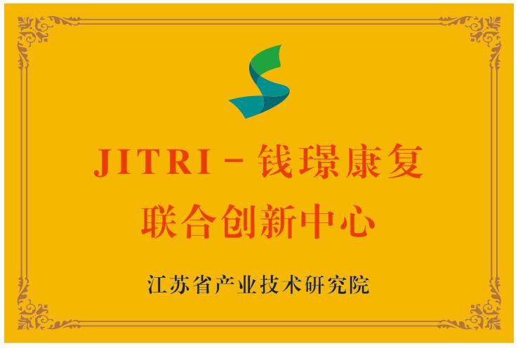 JITRI-錢璟聯合創新中心