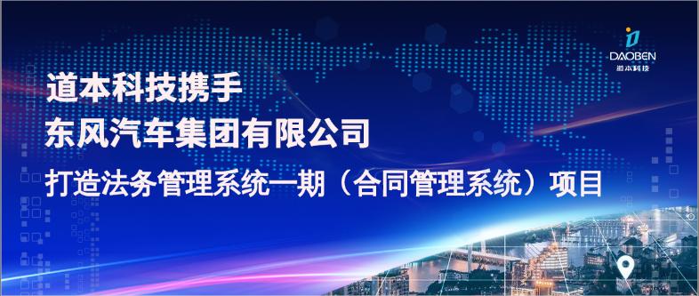 道本科技攜手東風汽車集團有限公司打造法務管理系統一期(合同管理系統)項目