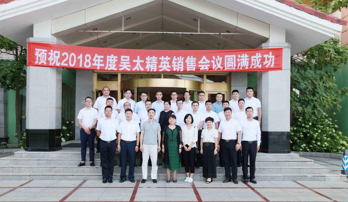 2018年中国福彩app官方下载精英销售会议