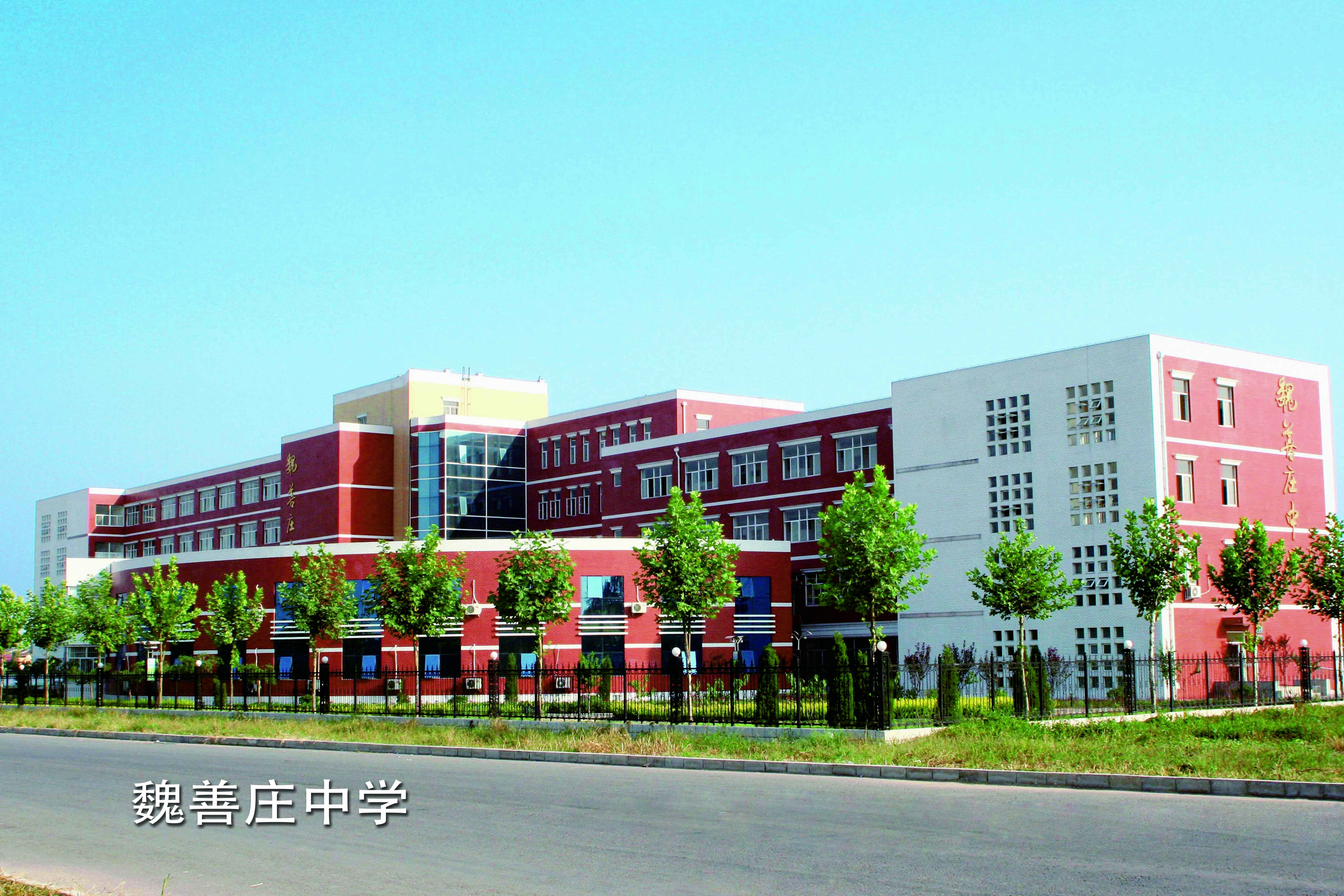 魏善莊中學