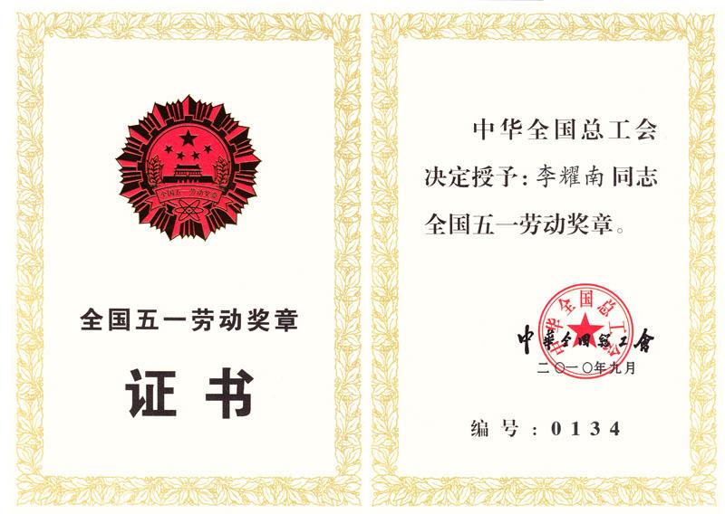 2010年全國五一勞動獎章