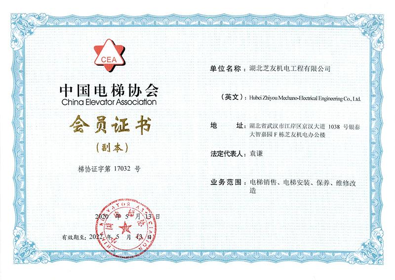 芝友機電-湖北省五星維保單位2018年