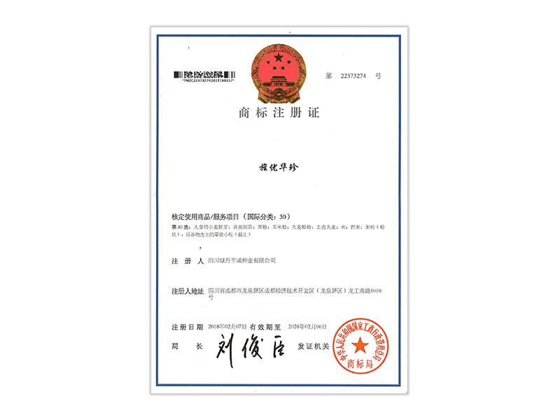image/旌優華珍商標注冊證