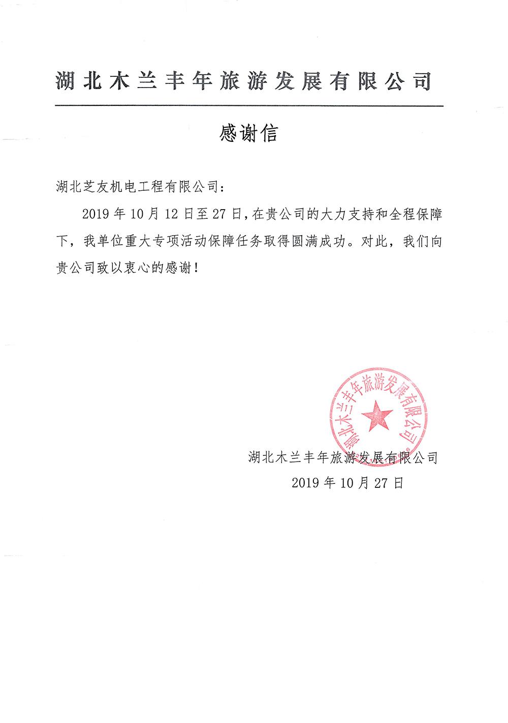 愛家國際華城皇家公館(萬科物業)表揚信
