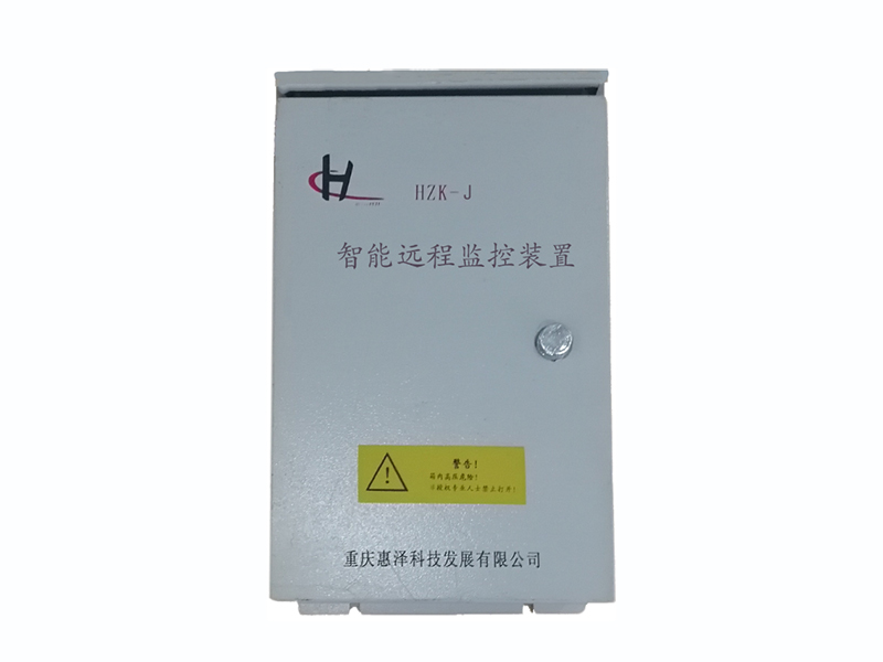 HZK-J 智能遠程監控裝置