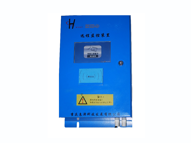 HZK-D 遠程監控裝置