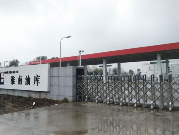 中国石化安徽分公司淮南油库