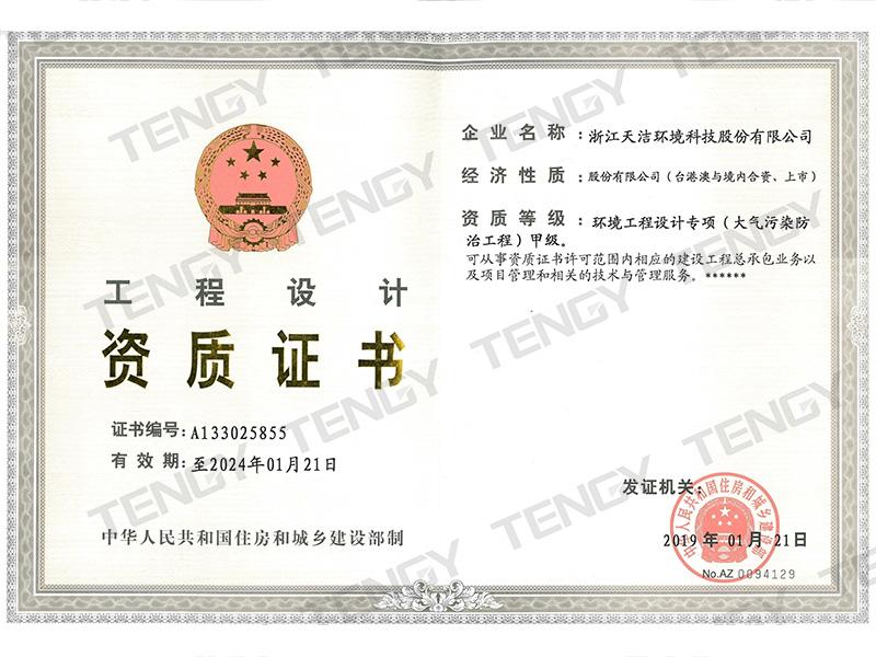 環境工程專項設計(大氣污染防治工程)甲級