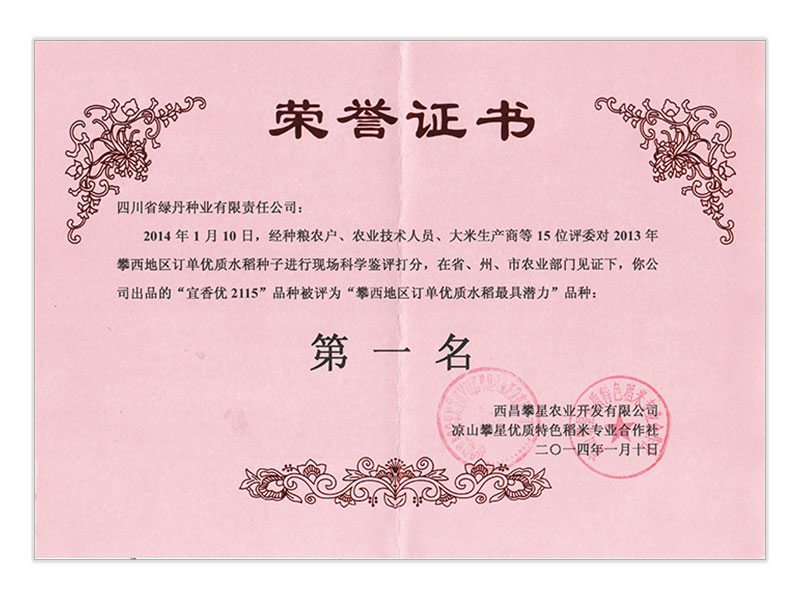 image/榮譽證書-2
