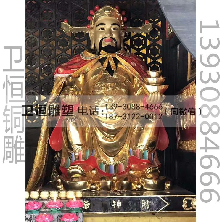 黄财神佛像