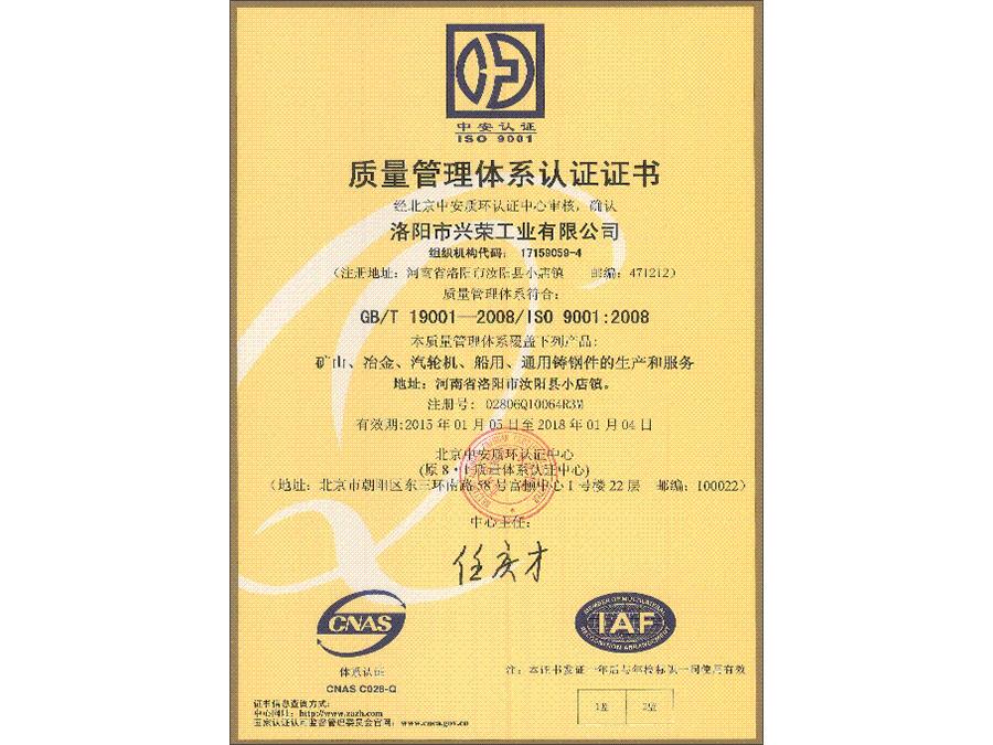 質量體系認證書 中文