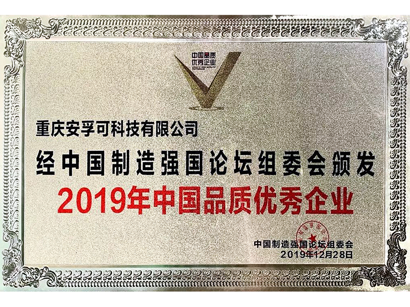 制造強國2019中國品質優秀企業