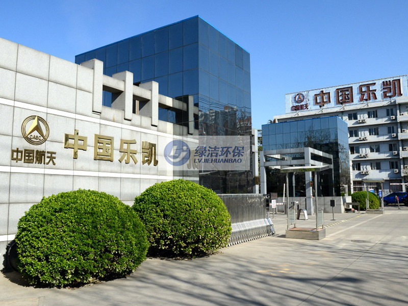中國航天中國樂凱醫療?乳化液廢水處理項目