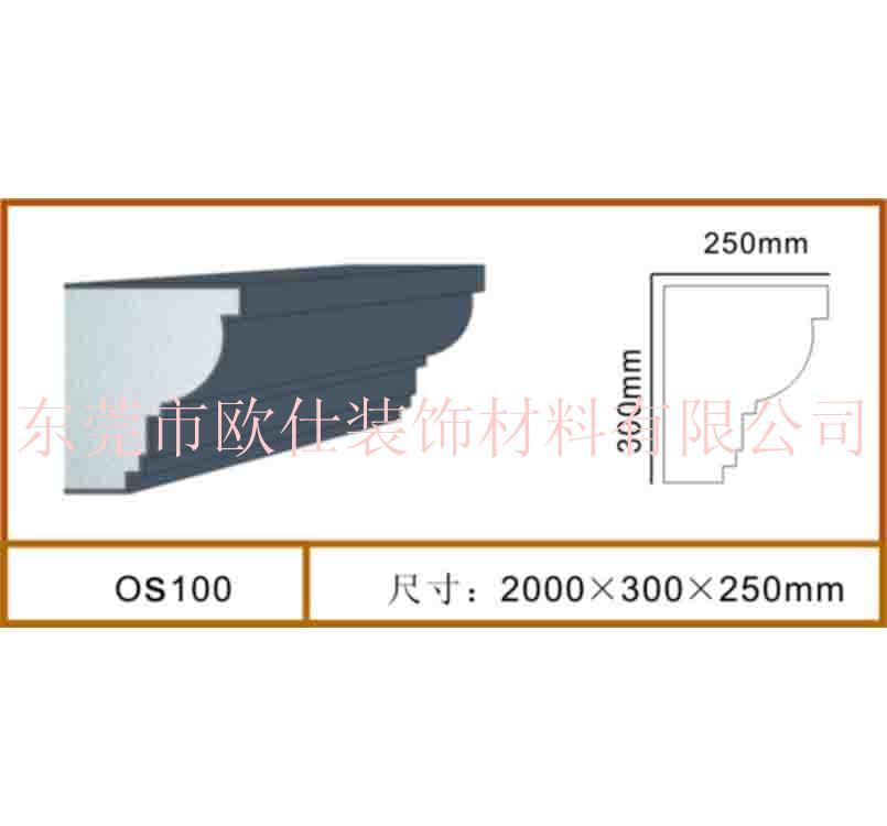 eps構件線條廠家OS100