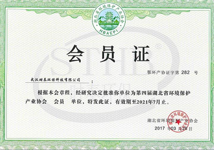 湖北省環保協會會員