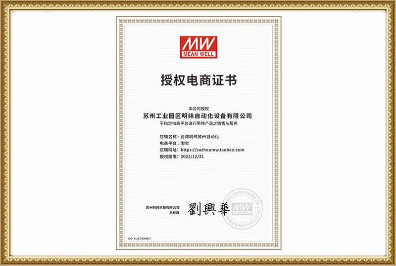 淘宝企业店铺授权证书2021-2022