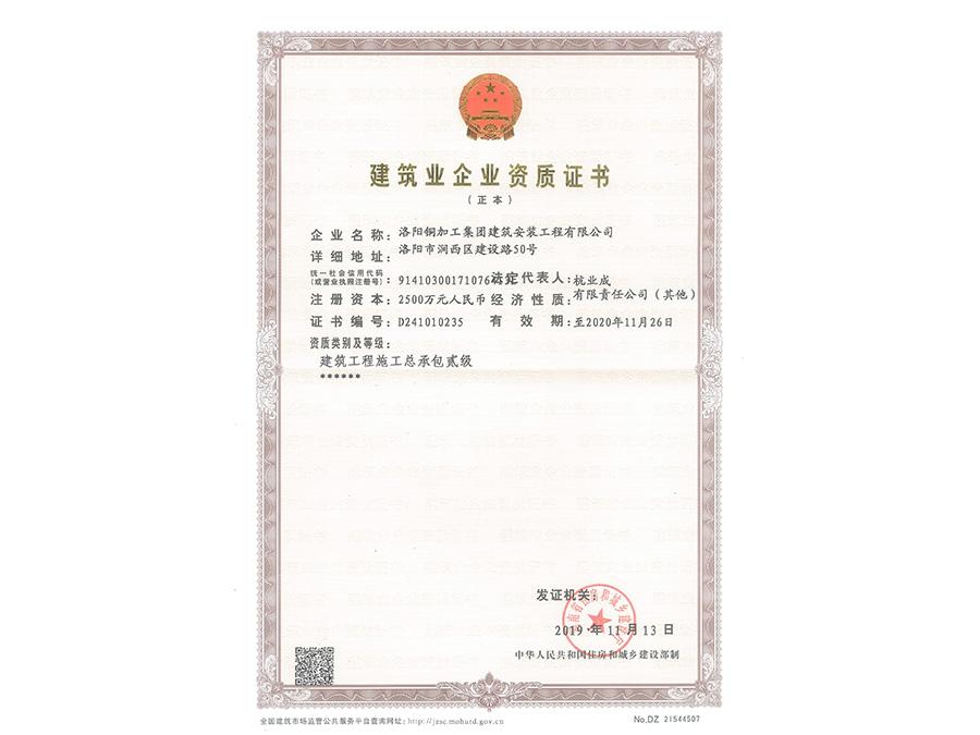 洛陽銅加工集團建筑安裝工程有限公司二級資質
