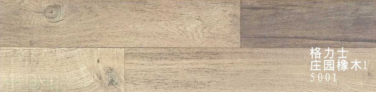 柔光5001 莊園橡木——HGSDRG5001 莊園橡木-1