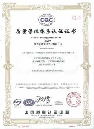 建設公司質量管理體系證書