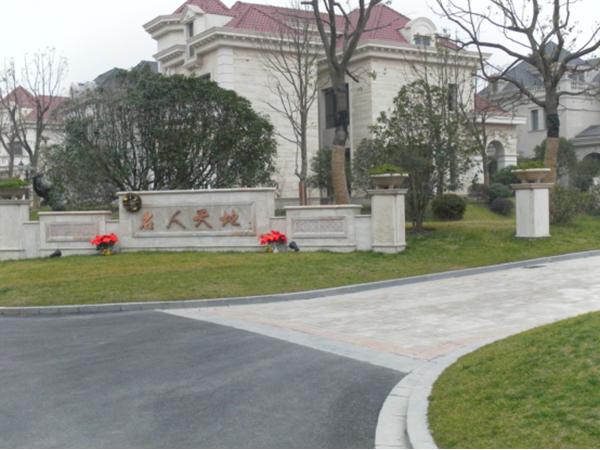 上海美兰湖名人天地别墅项目