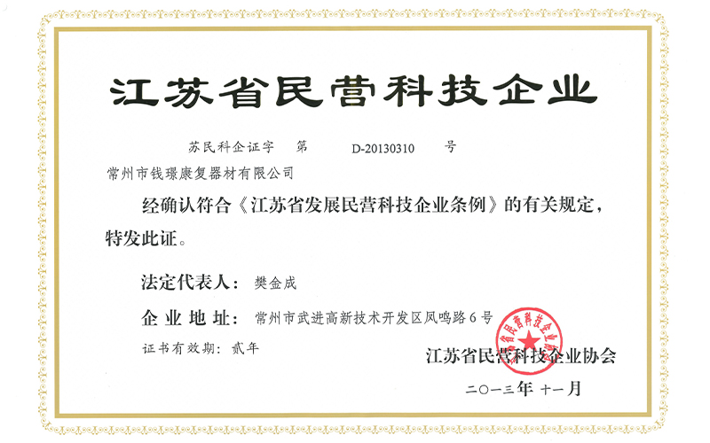 江蘇省民營科技企業