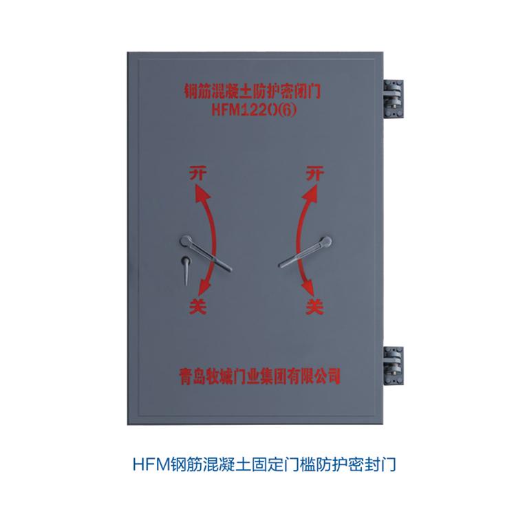 HFM鋼筋混凝土固定門檻防護密封門