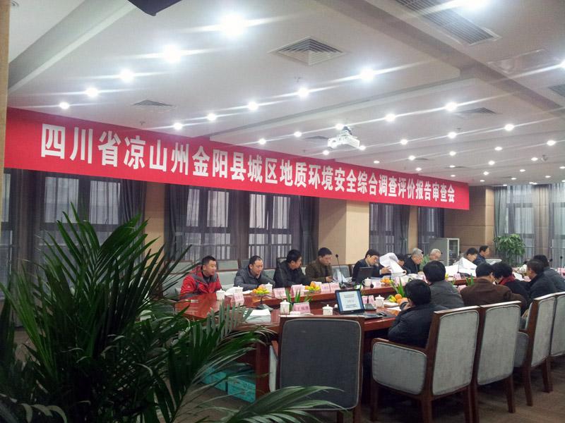 涼山州金陽縣城區地質環境綜合調查審查會