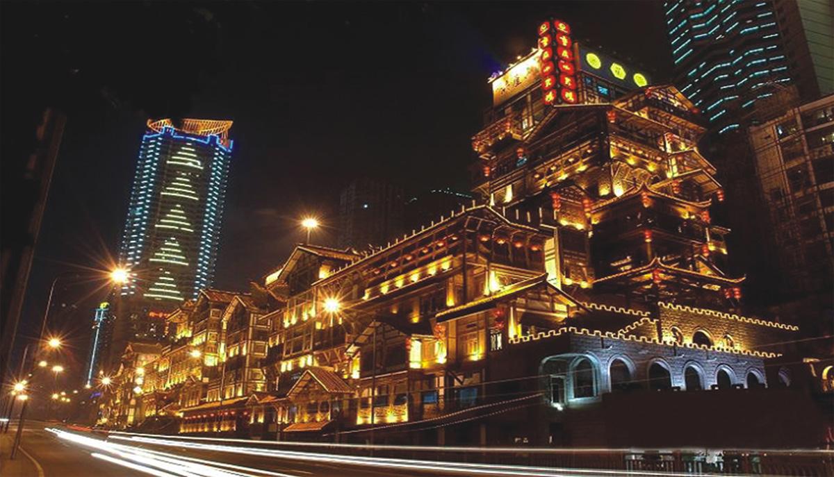 重慶洪崖洞傳統民俗風貌區