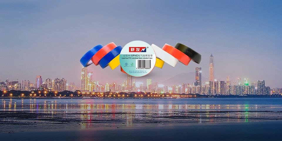 PVC电气绝缘胶带系列