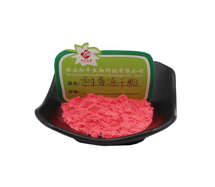 樹莓凍干粉