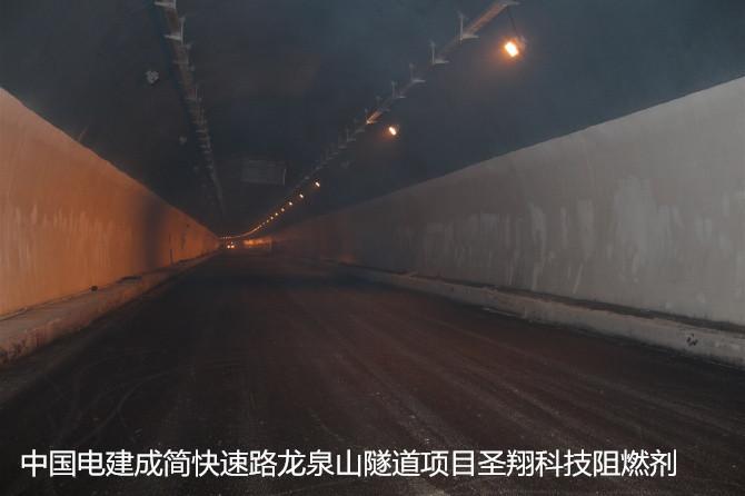 中國電建成簡快速路龍泉山隧道項目