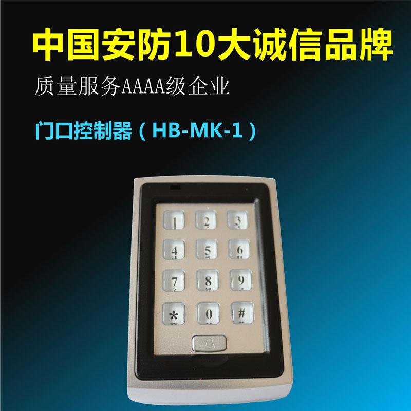 門口控制器HB-MK-1