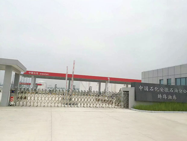中国石化安徽分公司蚌埠油库