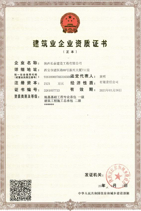 建筑業資質證書