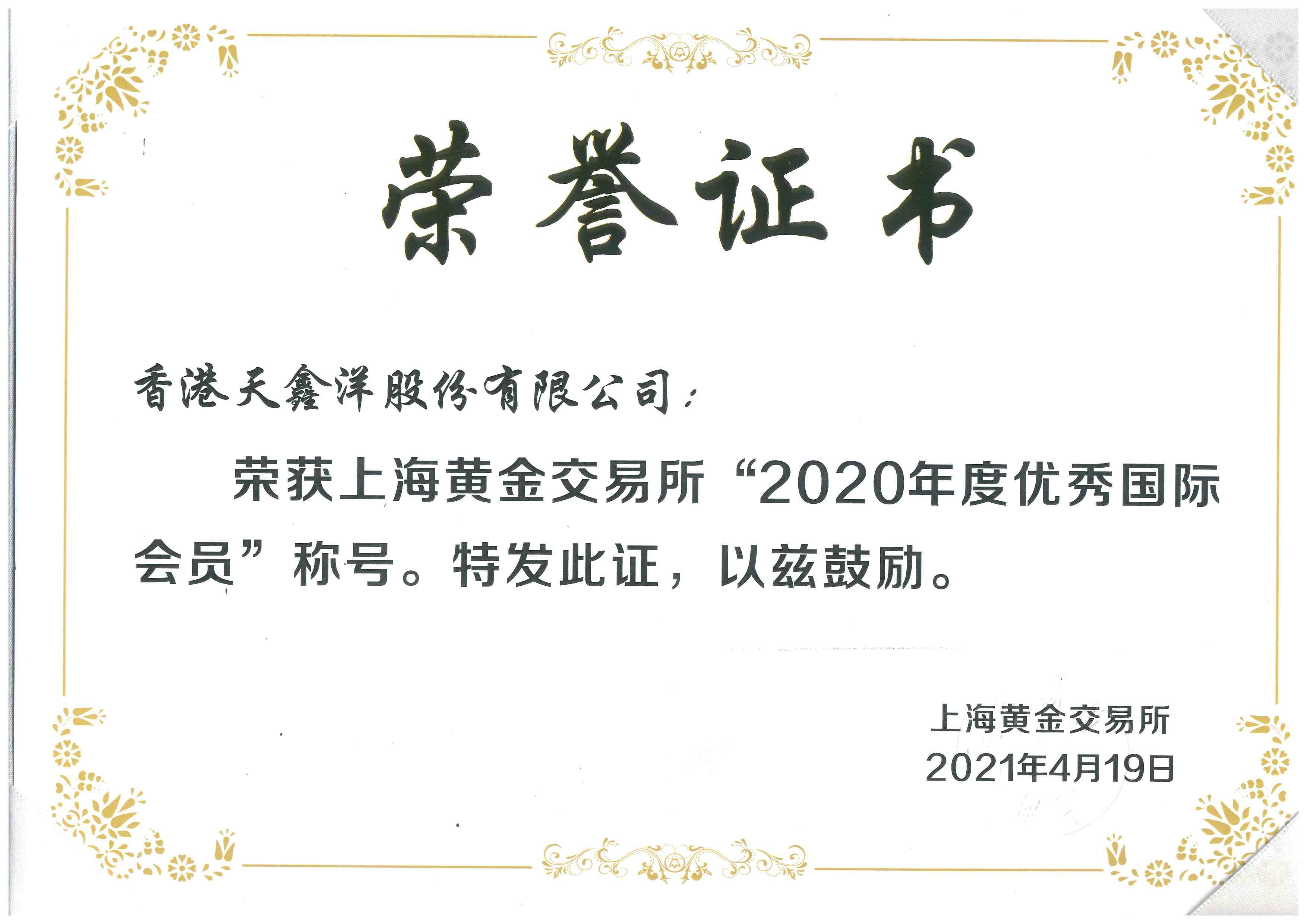 香港天鑫洋荣获上海黄金交易所年度表扬