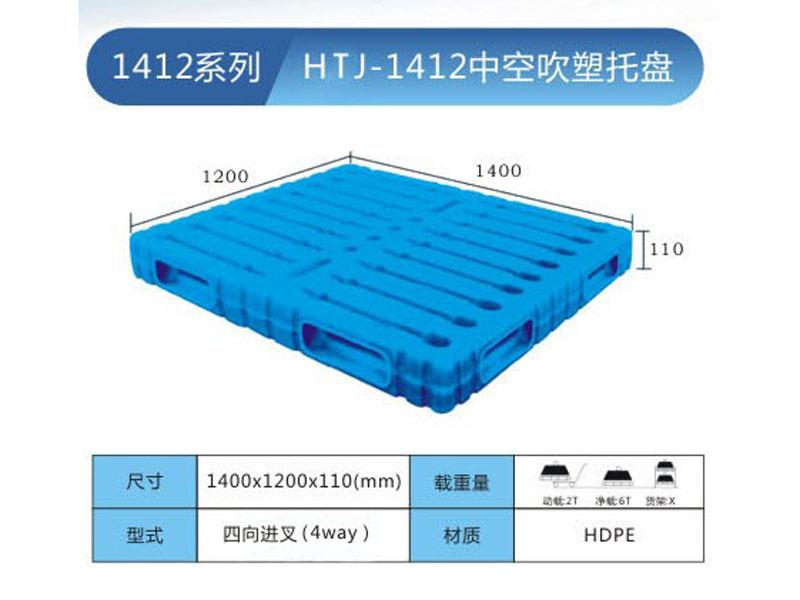 1400-1200-110mm