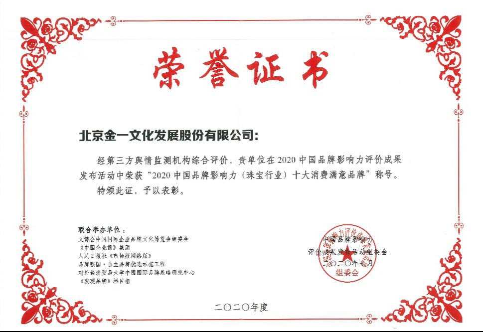 2020中国品牌影响力(珠宝行业)十大消费满意品牌