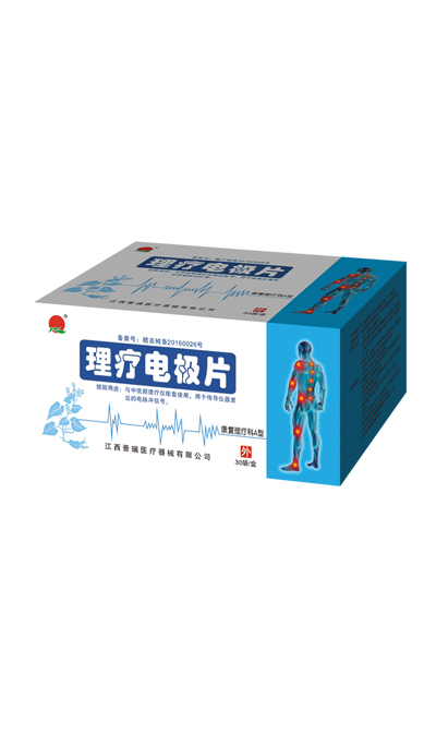 理療電極片-康復理療科A型