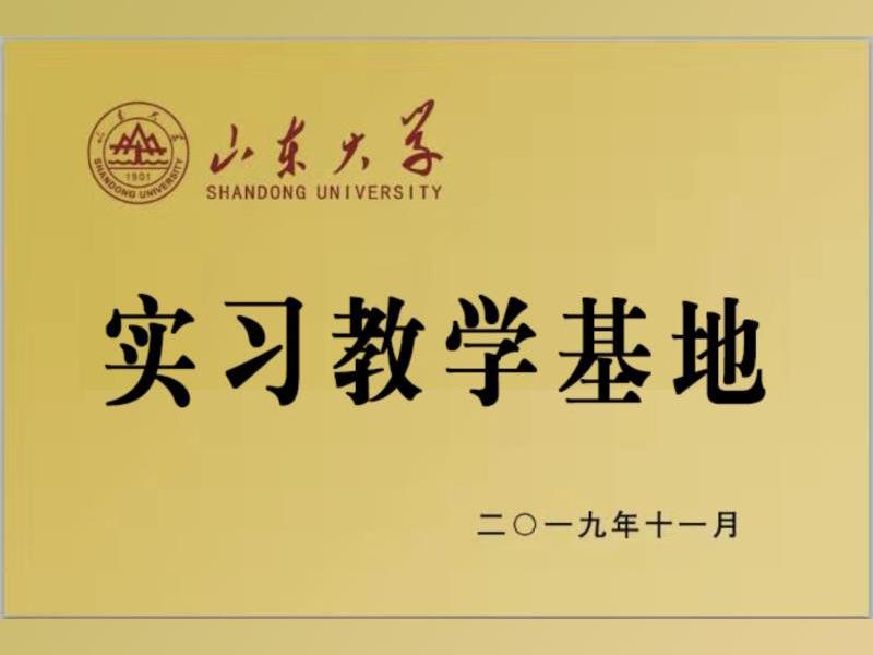 山東大學實習教學基地