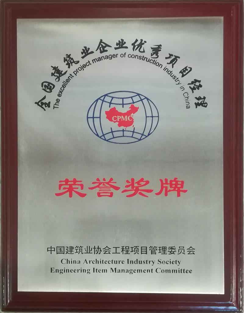 中國建筑協會項目管理委員會-項目經理